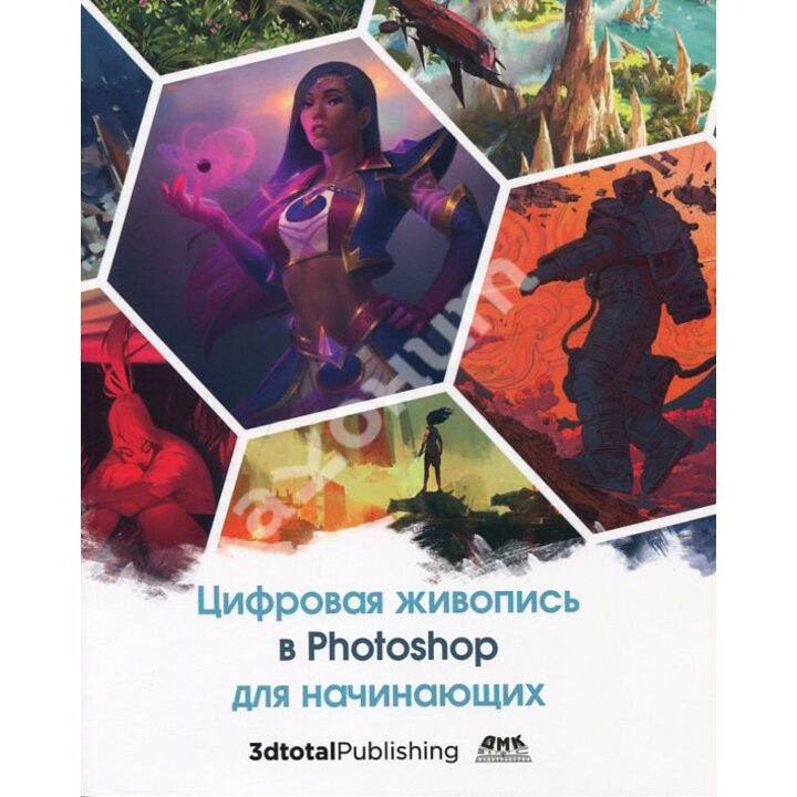 Цифровая живопись в Photoshop для начинающих - Амир Занд, Джон Неймейстер, Игнасио Базан-Лацкано (978-5-97060-770-1)