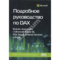 Подробное руководство по DAX. Бизнес-аналитика с Microsoft Power BL, SQL Server Analysis Services и Excel