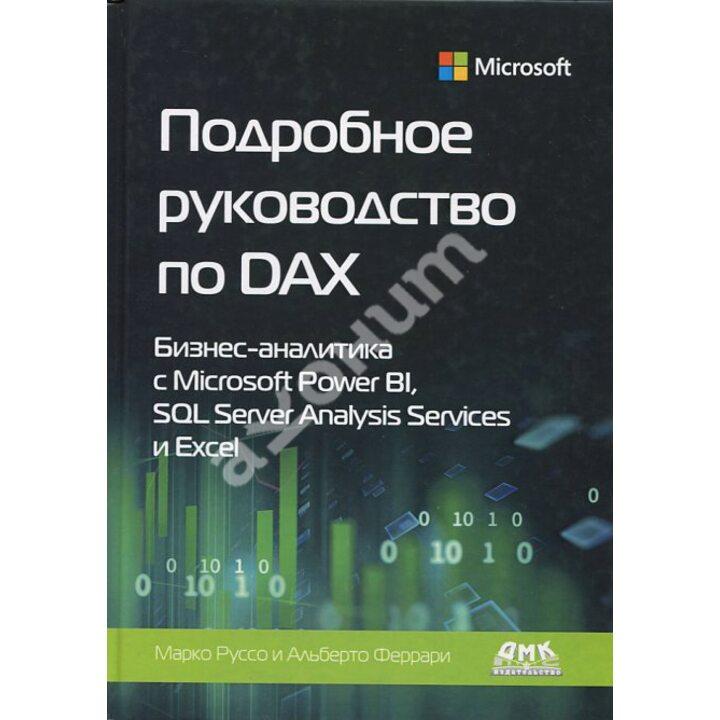 Подробное руководство по DAX. Бизнес-аналитика с Microsoft Power BL, SQL Server Analysis Services и Excel - Альберто Феррари, Марко Руссо (978-5-97060-859-3)