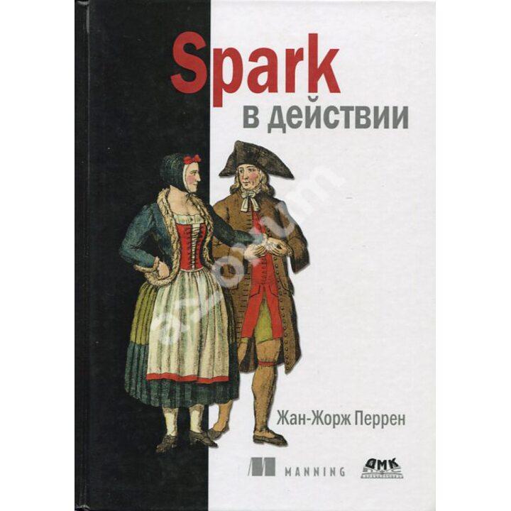 Spark в действии - Жан-Жорж Перрен (978-5-97060-879-1)