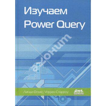 Вивчаємо Power Query