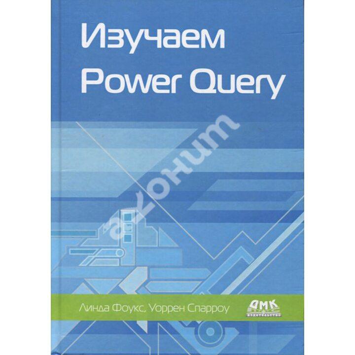 Изучаем Power Query - Линда Фоукс, Уоррен Спарроу (978-5-97060-905-7)