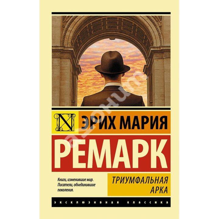 Триумфальная арка - Эрих Мария Ремарк (978-5-17-084003-8)