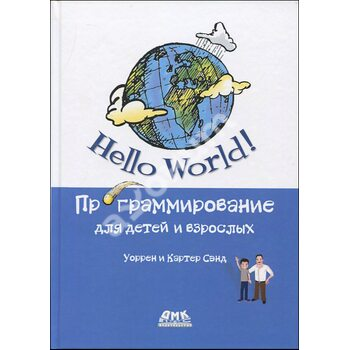 Hello World ! Програмування для дітей і дорослих