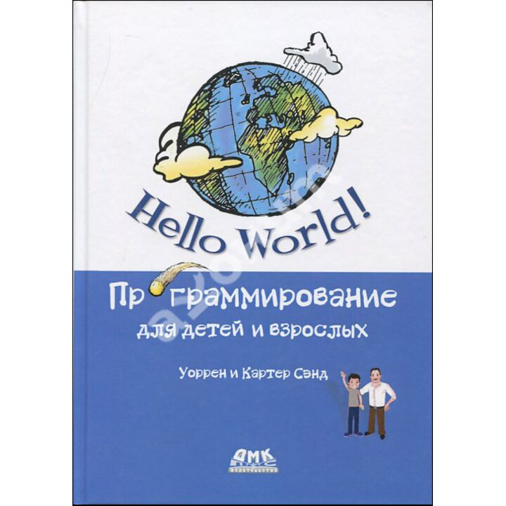 Hello World! Программирование для детей и взрослых - Картер Сэнд, Уоррен Сэнд (978-5-97060-881-4)
