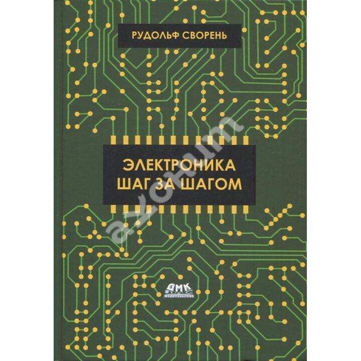Электроника шаг за шагом - Рудольф Сворень (978-5-97060-729-9)