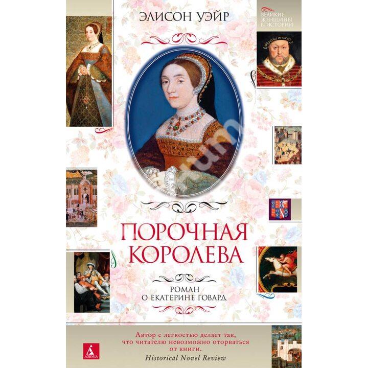 Порочная королева. Роман о Екатерине Говард - Элисон Уэйр (978-5-389-19019-1)