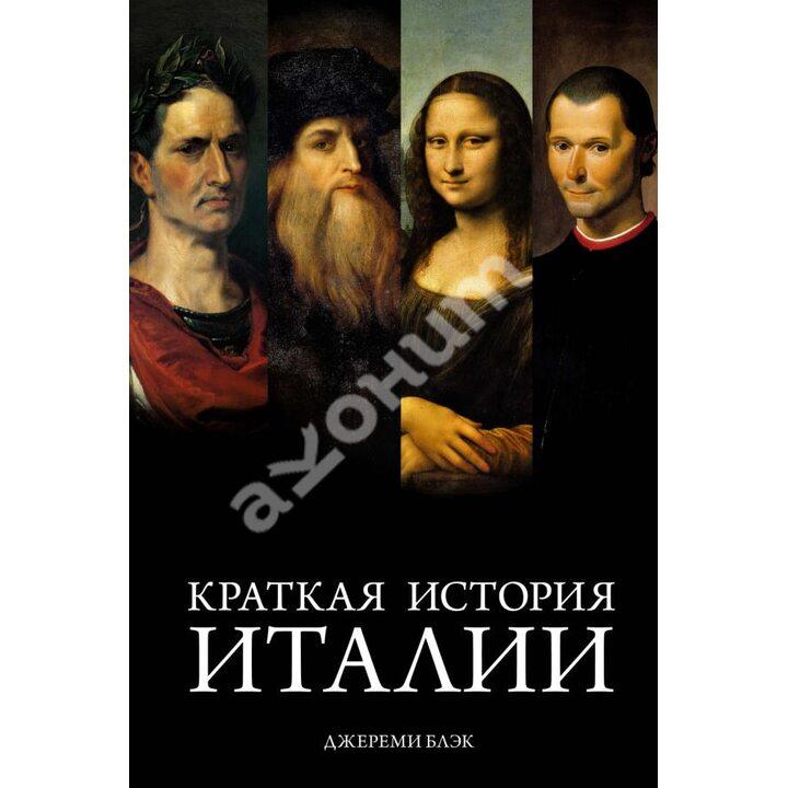 Краткая история Италии - Джереми Блэк (978-5-389-18234-9)