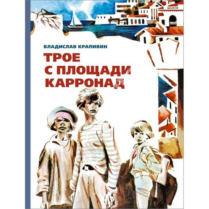 Трое с площади Карронад - Владислав Крапивин (978-5-91045-698-7)