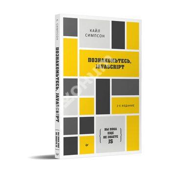 { Ви поки ще не знаєте JS } Зустрітися , JavaScript . 2 - е изд .