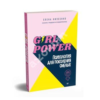 Girl power ! Психологія для покоління сміливих