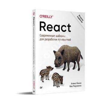 React : сучасні шаблони для розробки додатків 2 - е видання