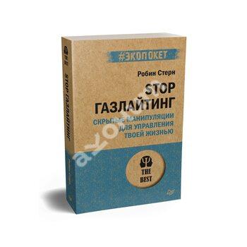STOP газлайтінг . Приховані маніпуляції для управління твоїм життям ( # екопокет )