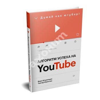 Алгоритм успіху на Youtube . Думай як ютубер !
