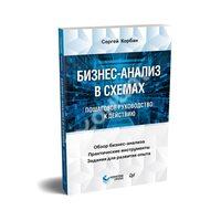 Бизнес-анализ в схемах: пошаговое руководство к действию