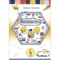Математика 4 клас. Підручник. Частина 1