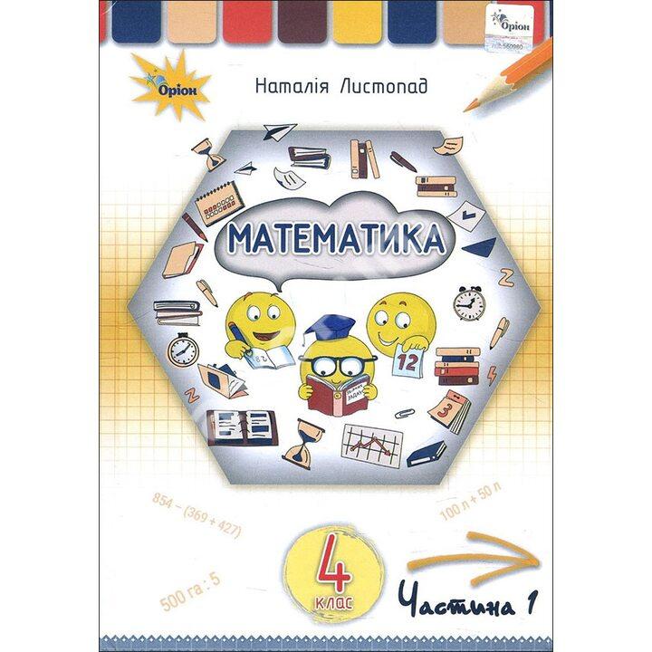 Математика 4 клас. Підручник. Частина 1 - Наталія Листопад (978-966-991-111-7)
