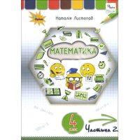 Математика 4 клас. Підручник. Частина 2