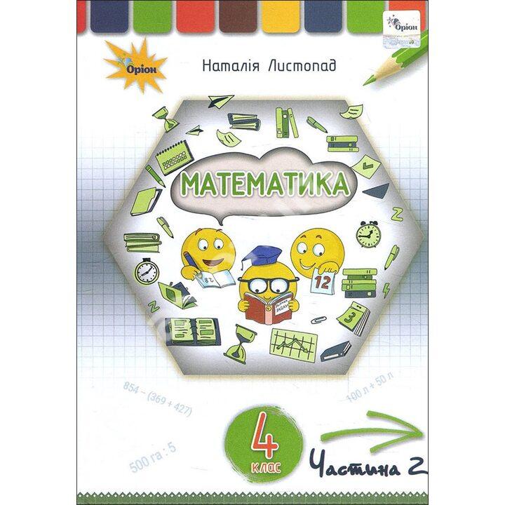 Математика 4 клас. Підручник. Частина 2 - Наталія Листопад (978-966-991-112-4)