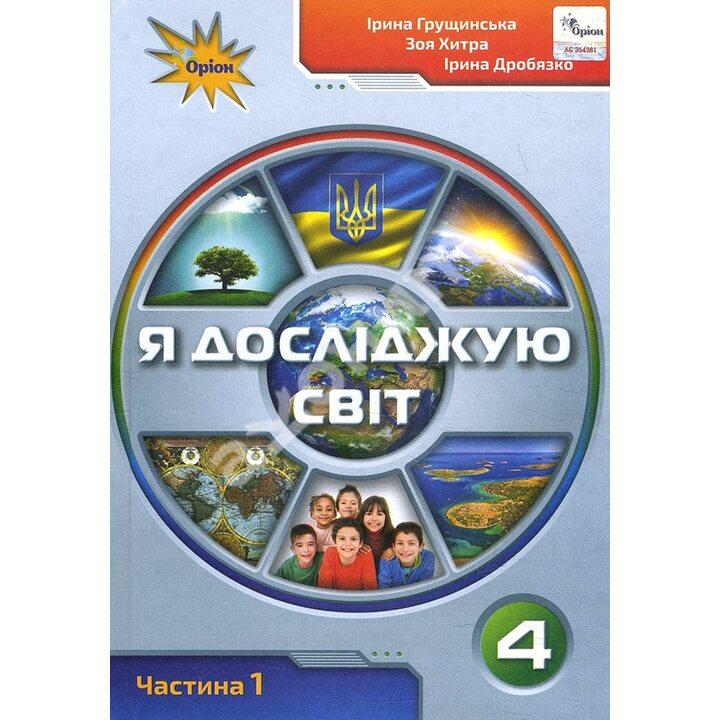 Я досліджую світ 4 клас. Підручник. Частина 1 - Ірина Грущинська, Ірина Дробязко, Зоя Хитра (978-966-991-117-9)