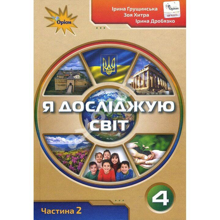 Я досліджую світ 4 клас. Підручник. Частина 2 - Ірина Грущинська, Ірина Дробязко, Зоя Хитра (978-966-991-118-6)
