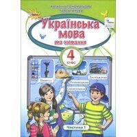 Українська мова та читання 4 клас. Підручник. Частина 1