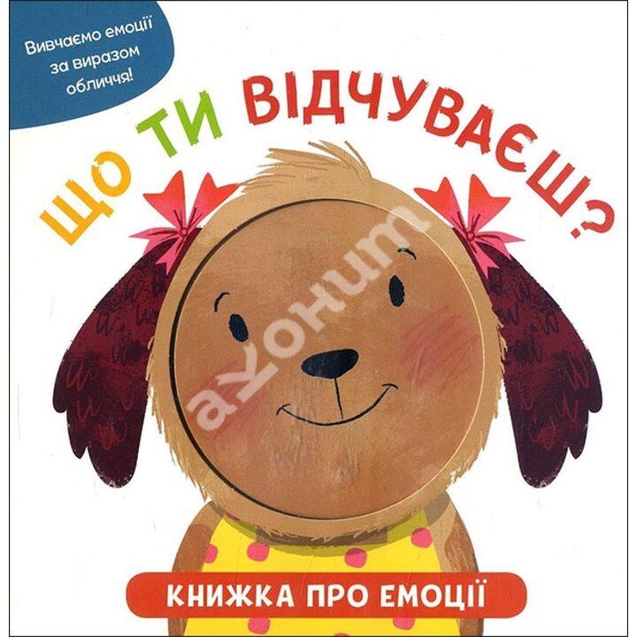 Що ти відчуваєш? Книжка про емоції для малюків - Кайлі Гемлі, Меддокс Філпот, Наталі Мандей (978-966-948-518-2)