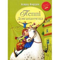 Пеппі Довгапанчоха. Книга 1