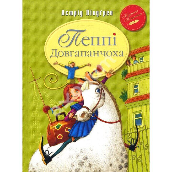 Пеппі Довгапанчоха. Книга 1 - Астрід Ліндгрен (978-966-917-077-4)