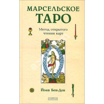 Марсельське Таро . Метод відкритого читання карт