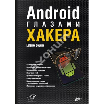 Android очима хакера