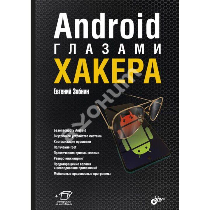 Android глазами хакера - Евгений Зобнин (978-5-9775-6793-0)