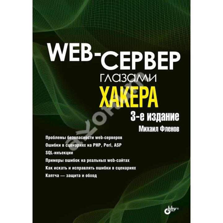 Web-сервер глазами хакера - Михаил Фленов (978-5-9775-6795-4)