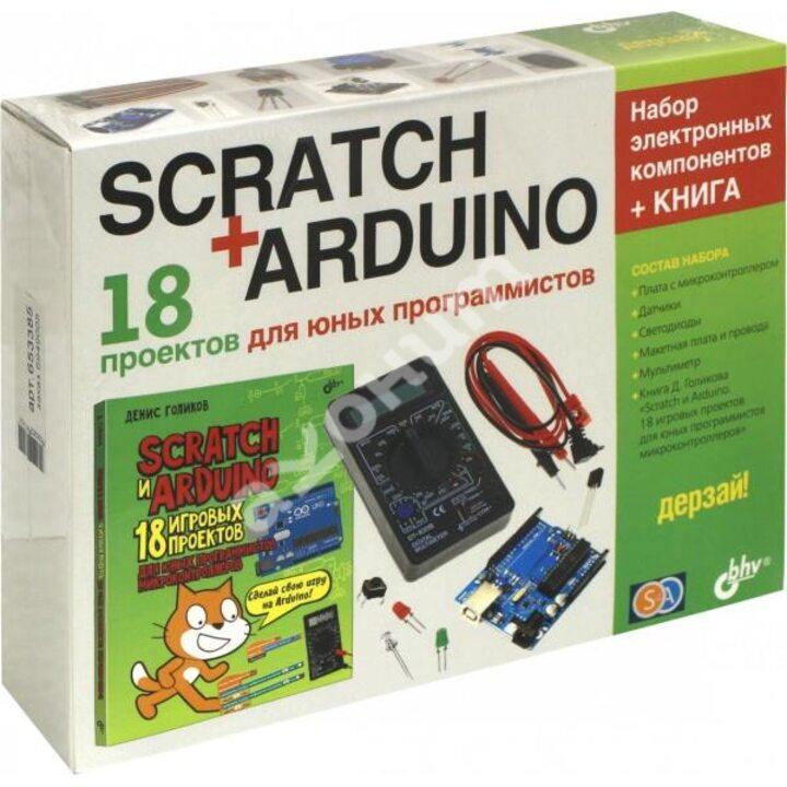 Scratch+Arduino. 18 проектов для юных программистов - Денис Голиков (978-5-9775-3959-3)