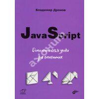 JavaScript . Додаткові уроки для початківців