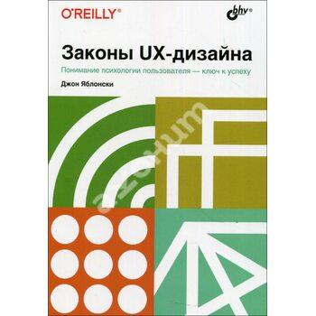 Закони UX - дизайну