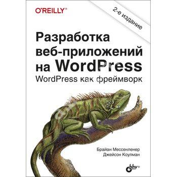 Розробка веб - додатків на WordPress