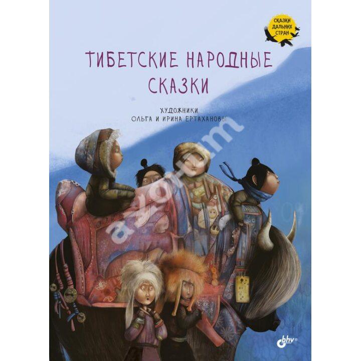 Тибетские народные сказки - (978-5-9775-6667-4)