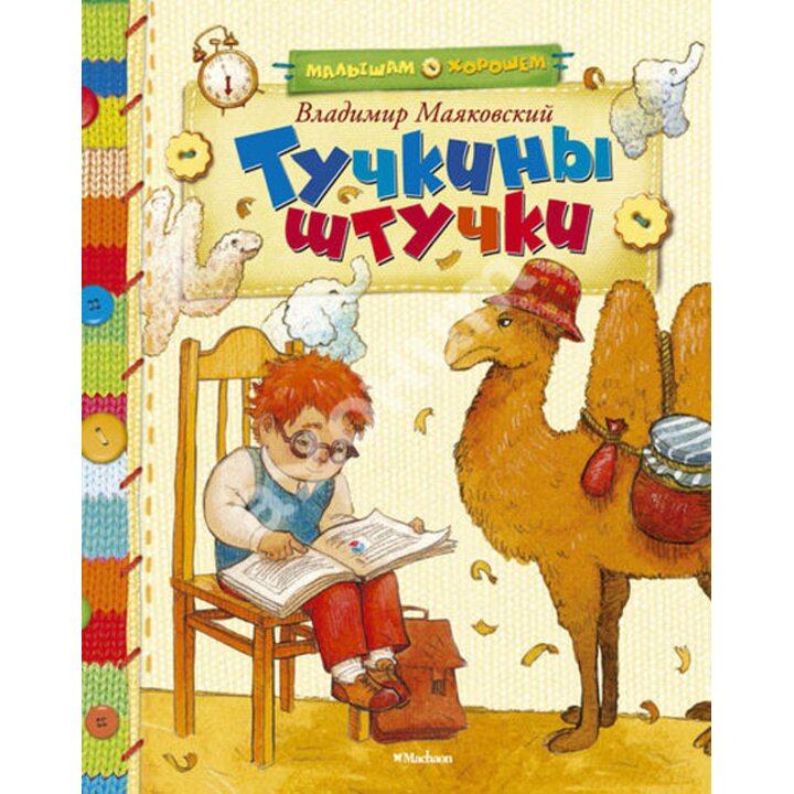 Тучкины штучки - Владимир Маяковский (978-5-389-03952-0)