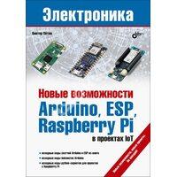 Нові можливості Arduino , ESP , Raspberry Pi в проектах IoT