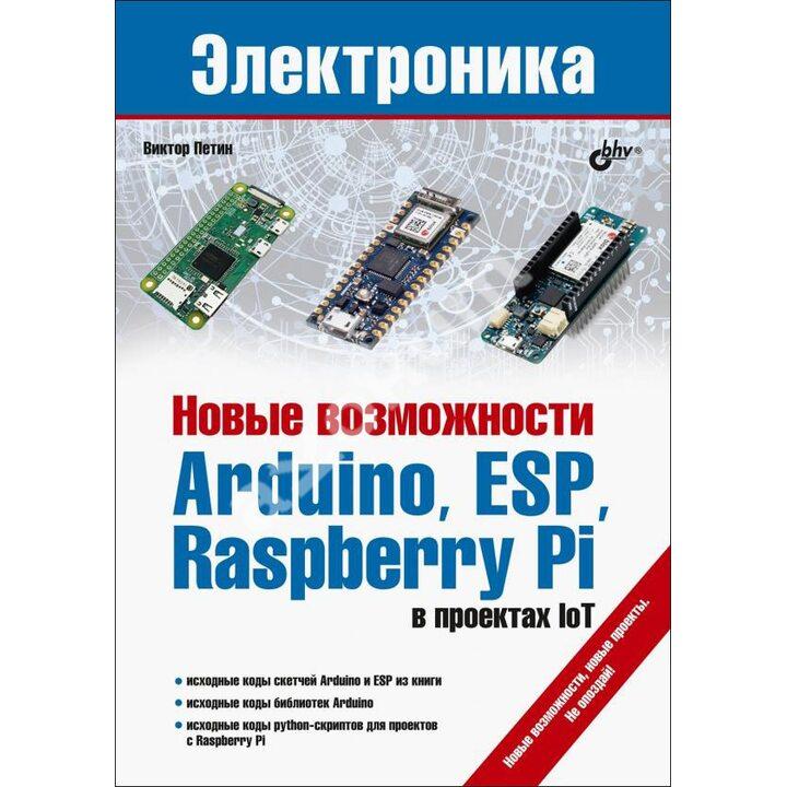 Новые возможности Arduino, ESP, Raspberry Pi в проектах IoT - Виктор Петин (978-5-9775-6755-8)