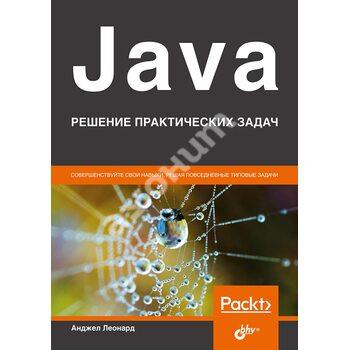 Java . Рішення практичних завдань