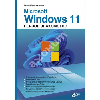 Microsoft Windows 11. Перше знайомство