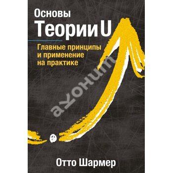 Основи Теорії U. Головні принципи та застосування на практиці