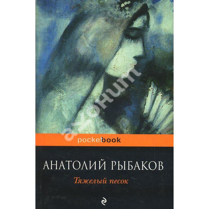 Тяжелый песок - Анатолий Рыбаков (978-5-699-42640-9)