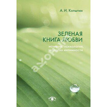 Зелена книга кохання : Історія , психологія , екологія інтимності