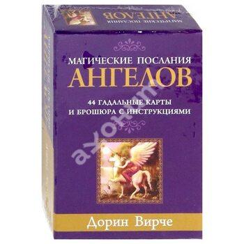 Магічні послання ангелів ( 44 карти )