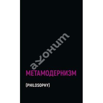 Метамодернізм . Історичність , Афект і Глибина після постмодернізму