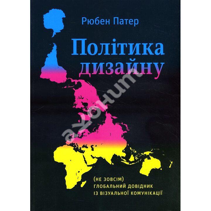 Політика дизайну - Рюбен Патер (978-617-7799-94-7)