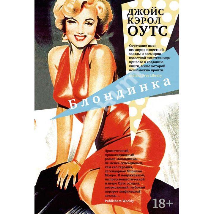 Блондинка - Джойс Кэрол Оутс (978-5-389-19208-9)